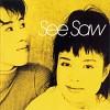 see-saw-549356.jpg